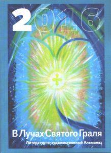 Almanach-02-ru