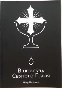 Впоисках Святого Граля