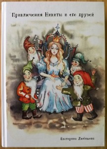 Екатерина Любимова: «Приключения Никиты и его друзей»